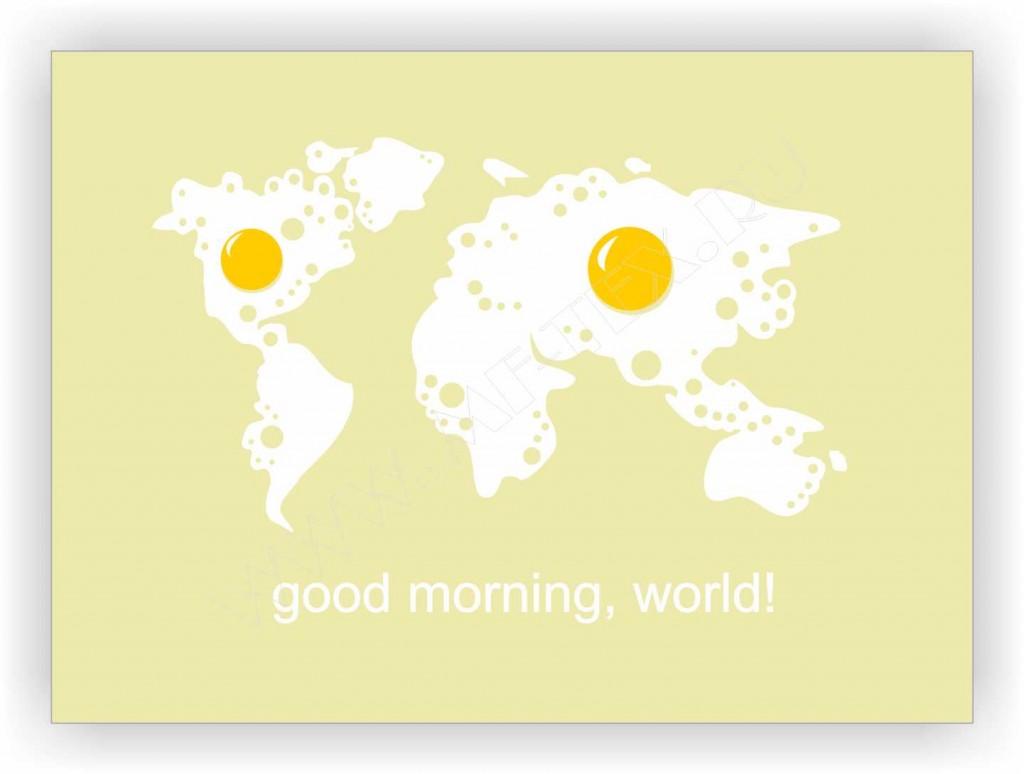 доброе утро планета