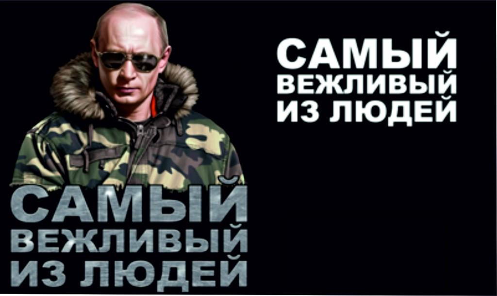 Футболка Путин. Самый вежливый из людей