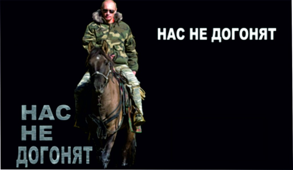 Футболка Путин. Нас не догонят