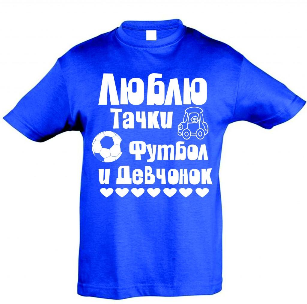 футболка люблю тачки,футбол и девчонок.